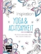 Inspiration Yoga & Achtsamkeit